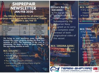 Кораборемонти през януари и февруари 2020